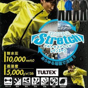 TULTEX(タルテックス)完全防水ストレッチレインスーツ (レインウェア 上下セット メンズ 男性用 雨カッパ 雨具 自転車 釣り 梅雨 台風)|premium-pony