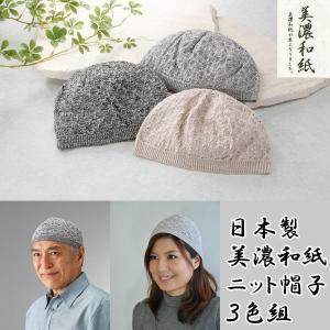 日本製美濃和紙ニット帽子3色組(メンズ レディース 男性用 紳士用 女性用 帽子 日本独自の特殊技術 )|premium-pony