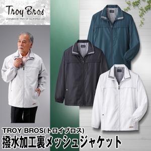 TROY BROS(トロイブロス) 撥水加工裏メッシュジャケット (メンズ 男性用 シニア 二重襟 撥水加工 水をはじく 汚れにくい 通気性 父の日)|premium-pony