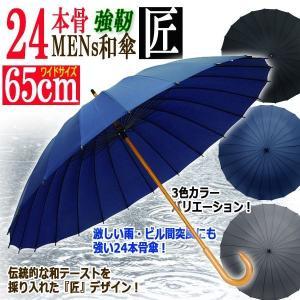 24本骨メンズ和傘「匠」(台風 雨具 丈夫 親骨65cm 傘袋 豪雨 強風 MENs 雨傘 男性 )