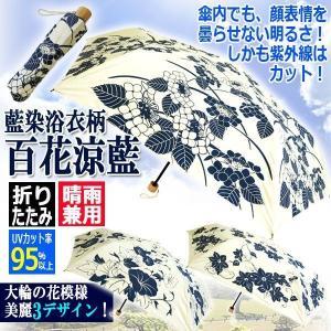 晴雨兼用傘「折りたたみUV百花涼藍」(伝統的 美麗 顔表情 紫外線カット 雨傘 日傘 親骨50cm 遮光 紫陽花 )|premium-pony