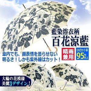 晴雨兼用傘「UV百花涼藍」(伝統的 美麗 顔表情 紫外線カット 雨傘 日傘 親骨50cm 遮光 紫陽花 朝顔 鉄線花)|premium-pony