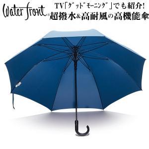 超撥水雨傘クールマジック「富山サンダー」(メンズ,アンブレラ,ウォーターバリア,70cm,ウォーターフロント,蓮の葉構造)|premium-pony