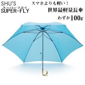 超軽量長傘スーパーフライ無地(レディース雨傘,レディース日傘...