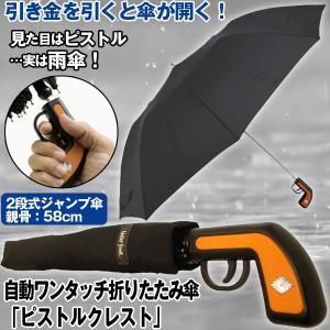 自動ワンタッチ折りたたみ傘「ピストルクレスト」 (男性用 2段式 ジャンプ傘 雨傘 拳銃スタイル 引き金を引くと傘が開く おすすめバレンタインギフト)|premium-pony
