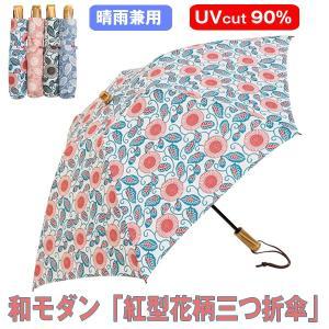 和モダン「紅型花柄三つ折傘」(浴衣の時の日傘 レディース 女性用 和装日傘 和風雨傘 晴雨兼用 UVカット90% 花火 夏祭り アンブレラ)|premium-pony