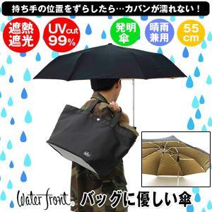 バッグに優しい傘 (Waterfront 折り畳み カバンが濡れない傘 雨傘 日傘 晴雨兼用 親骨55cm 遮光 遮熱 フジテレビ なりゆき街道旅)|premium-pony