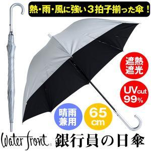銀行員の日傘(ZIP 日本テレビ 日傘男子 熱中症対策 遮光性 遮熱性 熱を通しにくい傘 男女兼用 晴雨兼用 長傘  UVカット 65cm 耐風 Waterfront)|premium-pony