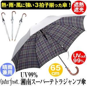 UV99%湘南スーパーテトラジャンプ傘(熱中症対策 遮光性 遮熱性 男女兼用 晴雨兼用 長傘 UVカット 65cm 耐風 Waterfront) premium-pony