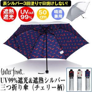 UV99%遮光&遮熱シルバー三つ折り傘(チェリー柄)(TVで紹介 スーパー日傘 熱中症対策 遮光性 遮熱性 Waterfront 晴雨兼用 折り畳み 50cm)|premium-pony