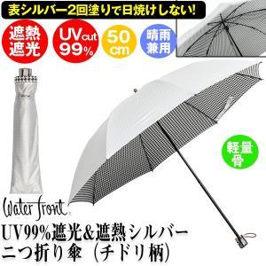 UV99%遮光&遮熱シルバーニつ折り傘(チドリ柄)(スーパー日傘 男女兼用 熱中症対策 晴雨兼用 折り畳み傘  50cm UVカット 遮光 遮熱)|premium-pony