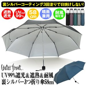 UV99%遮光&遮熱&耐風裏シルバー3つ折り傘58cm (スーパー日傘 男女兼用 熱中症対策 晴雨兼用 折り畳み傘 UVカット 遮熱 雨傘 ウォーターフロント)|premium-pony