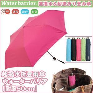 超撥水折畳雨傘ウォーターバリア「耐風50cm」(メンズ レディース 男女兼用折り畳み傘 TVで話題の傘 アンブレラ)|premium-pony