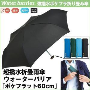 超撥水折畳雨傘ウォーターバリア「ポケフラット60cm」(メンズ レディース 男女兼用折り畳み傘 TVで話題の傘 )|premium-pony