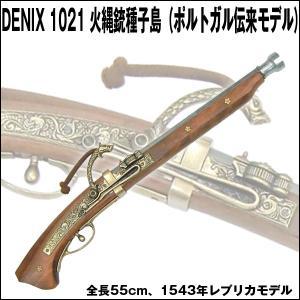 ポルトガル伝来。信長の戦を変えた火縄銃。完全復刻。  火縄銃とは、最も初期の,肩にあてて構え発射する...