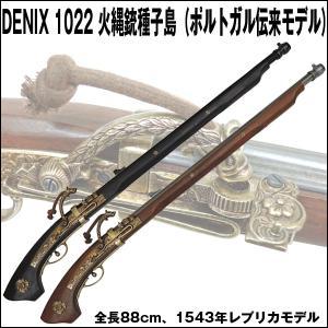 送料無料!DENIXデニックス1022火縄銃種子島(ポルトガル伝来モデル)(レプリカ火縄銃 スペイン...