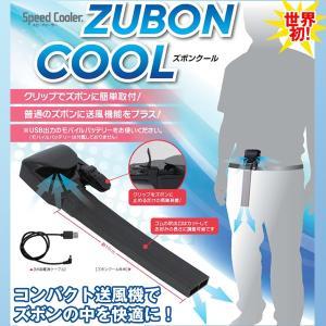 スピードクーラー「ズボンクール」(熱中症対策 猛暑 暑さ対策 クールグッズ コンパクト 送風機 クリップ式 ズボンにはさむ テレビ ZIP!)|premium-pony