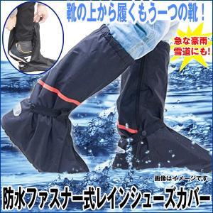 防水ファスナー式レインシューズカバー (男女兼用 レインブーツ 雨具 雨ガード 長靴 積雪 保護カバー 靴底付 雨や雪から靴を守る)|premium-pony