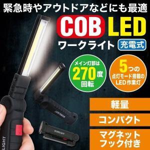 充電式COBLEDワークライト300 (作業灯 ハンディライト 300ルーメン USB充電 COB型 5パターン点灯切替え 折りたたみ式 夜道 アウトドア 緊急時)|premium-pony