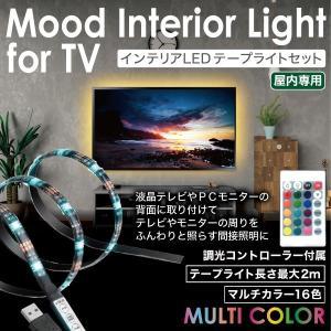 16カラーインテリアLEDテープライトセット200 (ラインテープ 貼るだけ 50cm 4本 2m リモコン 間接照明 棚下照明 テレビの背景照明 簡単設置 USB)|premium-pony