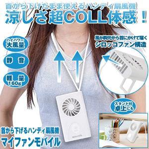 首から下げるハンディ扇風機「マイファンモバイル」(暑さ対策 熱中症対策 涼風 送風 携帯型扇風機 首掛け扇風機 パーソナル扇風機 マジクール Magicool)|premium-pony