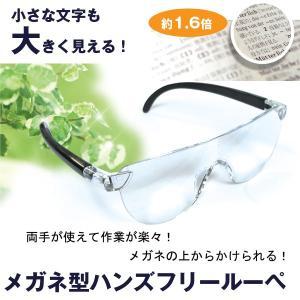 メガネ型ハンズフリールーペ(拡大鏡)1.6倍 (めがねの上から掛ける拡大鏡 眼鏡タイプ 倍率1.6倍 焦点距離20?30cm 男女兼用)|premium-pony