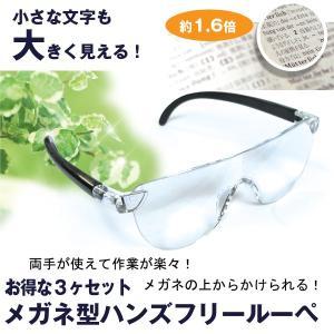 メガネ型ハンズフリールーペ(拡大鏡)1.6倍 お得な3ヶセット (めがねの上から掛ける拡大鏡 眼鏡タイプ 倍率1.6倍 男女兼用)|premium-pony