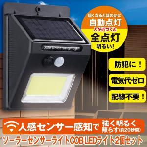 ソ−ラーセンサーライトCOB LEDライト2個セット (防犯灯 LEDセンサーライト ソーラー充電式 人感センサー  配線不要 防水 玄関 庭 防犯ライト)|premium-pony