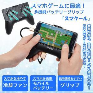 スマホゲーム快適グリップ「スマクール」 (冷却ファン,モバイルバッテリー,iPhone,Android,バッテリーグリップ)|premium-pony