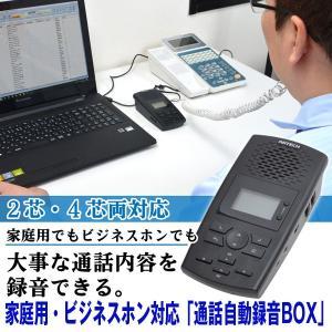 送料無料家庭用・ビジネスホン対応「通話自動録音BOX」 (家庭用電話,ビジネスホン,通話録音機,オレオレ詐欺対策,SDカード,480時間録音,スピーカー)|premium-pony