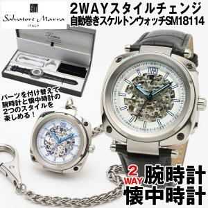 2WAYスタイルチェンジSalavatore Marraサルバトーレマーラ自動巻きスケルトンウォッチ「SM18114」(腕時計 懐中時計 自動巻き 機械式 MIYOTA製)|premium-pony