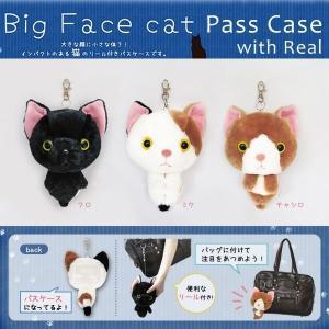 リール付きパスケース「Big Face cat」(リール付きパスケース 定期入れ マスコットキーホルダー マスコット型パスケース 猫グッズ ネコグッズ) premium-pony