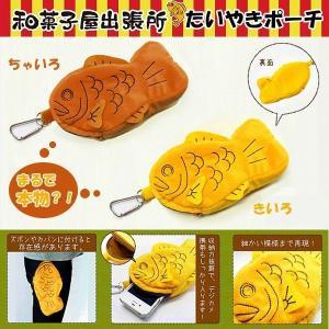 和菓子屋出張所「たいやきポーチ」(携帯型ポーチ かわいいポーチ たいやき型小物入れ カラビナ付きポーチ リアルたいやきグッズ) premium-pony