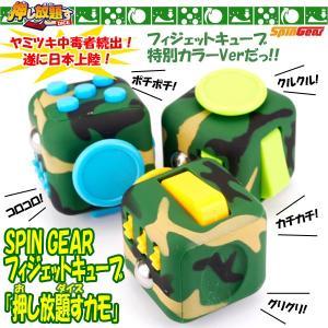 ヤミツキ中毒者続出!遂に日本上陸 『フィジェットキューブ』特別カラーVer.!!!  テクニシャンが...