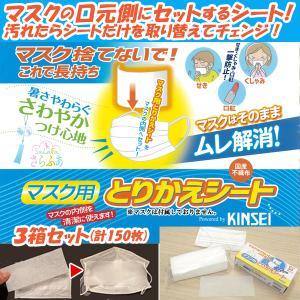 マスク捨てないで!これで長持ち!「さらふあマスク用とりかえシート」2箱セット(計100枚) (4月発送 取り替えシート 日本製 不織布シート ウイルス 花粉)
