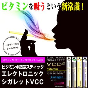 ビタミン水蒸気スティック「エレクトロニックシガレットVCC」 (ビタミンを吸う,美容,ニコチン・タールゼロ,コラーゲン,コエンザイムQ10)|premium-pony