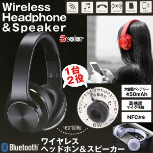Bluetooth対応ワイヤレスヘッドホン&スピーカー (高音質 1台2役 イヤーカップ イヤーパッド 外向き 反転 Bluetooth4.2対応 NFC機能 MP3)|premium-pony