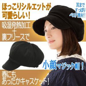 ホットアルファあったかベロアキャスケット (レディース 帽子 キャップ 春 女子力 高級感 吸湿発熱加工 フリース 暖かさ 折りたたみ)|premium-pony