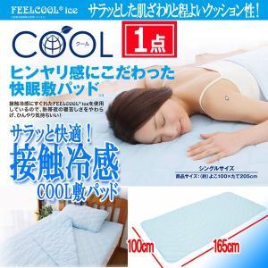サラッと快適!接触冷感COOL敷パッド205cm(暑さ対策 敷きパッド 快眠 冷感生地 暑い 夏 熱帯夜 寝苦しい 季節 汗 肌ざわり)|premium-pony