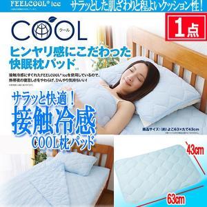 サラッと快適!接触冷感COOL枕パッド63cm (暑さ対策 まくらパッド 快眠 冷感生地 暑い 夏 熱帯夜 寝苦しい 季節 汗 肌ざわり)|premium-pony