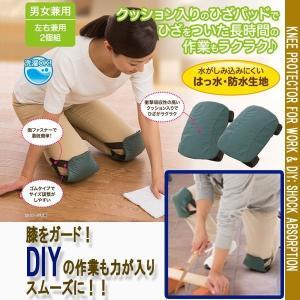 快適3層構造「衝撃吸収ひざパッド」左右兼用2個組( 男女兼用 膝 ガード DIY 作業 フローリング 汚れ ダメージ)|premium-pony
