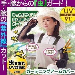 虫よけネットアームカバー (UV加工 腕カバー 虫除け 蚊よけ 防虫 ネットカバー 男女兼用 侵入 ガード 日射し 紫外線)|premium-pony