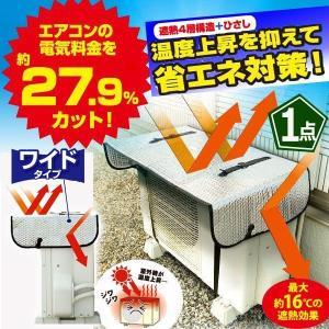エアコン節電約27.9%!室外機用ワイドでしっかり遮熱エコパネル[1点](冷却能力 省エネ 炎天下 ひさし 電力消費 クーラー 冷房)|premium-pony