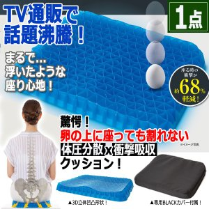 3D立体形状プレミアムゲルクッション[1点] (体圧分散 衝撃吸収 TV通販 勉強 仕事 車椅子 ダイニングチェア 椅子 通気性 フィット 快適 座り心地)