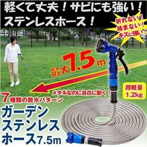 ガーデンステンレスホース7.5m(ガーデンホース 伸びる 洗車 水やり 庭作業 ステンレス製 軽量 最大7.5m 折れない 絡まない ) premium-pony