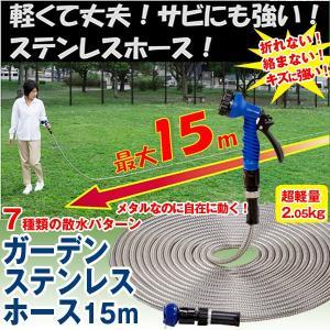 ガーデンステンレスホース15m(ガーデンホース 伸びる 洗車 水やり 庭作業 ステンレス製 軽量 最大15m 折れない 絡まない ) premium-pony