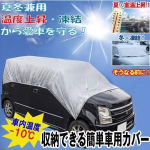 収納できる簡単車用カバー(車用品 カー用品 車のカバー 車の遮熱カバー 簡単設置カーカバー車の凍結防止カバー 車内温度-10度 ) premium-pony
