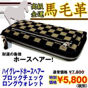 ブロックチェックホースヘアー・L型ジップウォレット(馬革/長財布/L型ラウンドファスナー/財運/金運/市松模様/男女兼用) premium-pony