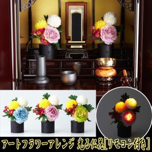 アートフラワーアレンジ 光る仏花[リモコン付き](1点) (セール,フラワーアレンジメント,仏壇,ライティング,LED,造花,光,リモコン)|premium-pony