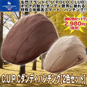 POLO CLUBダンディハンチング[2色セット] (ポロクラブ,POLO CLUB,メンズ,紳士,帽子,セール,特殊立体構造,綿,コットン,アジャスター,オールシーズン )|premium-pony